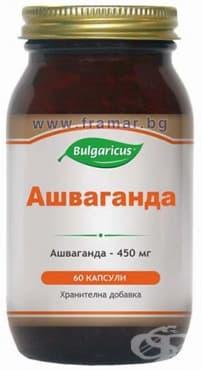 БУЛГАРИКУС АШВАГАНДА капсули 450 мг. * 60 - изображение