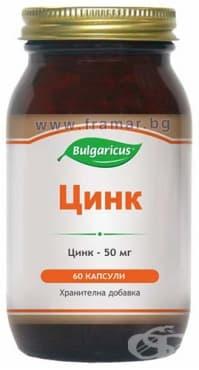 БУЛГАРИКУС ЦИНК капсули 50 мг. * 60 - изображение