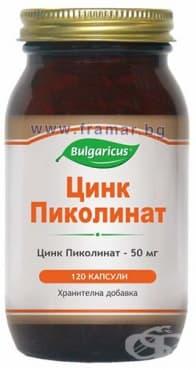 БУЛГАРИКУС ЦИНК ПИКОЛИНАТ капсули 50 мг. * 120 - изображение