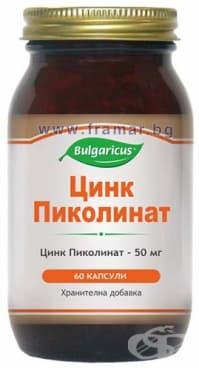 БУЛГАРИКУС ЦИНК ПИКОЛИНАТ капсули 50 мг. * 60 - изображение