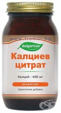 БУЛГАРИКУС КАЛЦИЕВ ЦИТРАТ капсули 300 мг. * 60 - изображение