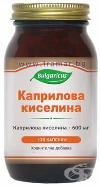 БУЛГАРИКУС КАПРИЛОВА КИСЕЛИНА капсули 600 мг. * 120 - изображение