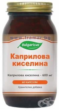 БУЛГАРИКУС КАПРИЛОВА КИСЕЛИНА капсули 600 мг. * 60 - изображение