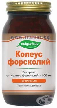 БУЛГАРИКУС КОЛЕУС ФОРСКОЛИЙ капсули 50 мг. * 60 - изображение