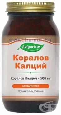 БУЛГАРИКУС КОРАЛОВ КАЛЦИЙ капсули 250 мг. * 60 - изображение