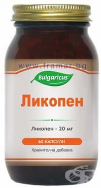 БУЛГАРИКУС ЛИКОПЕН капсули 20 мг. * 60 - изображение