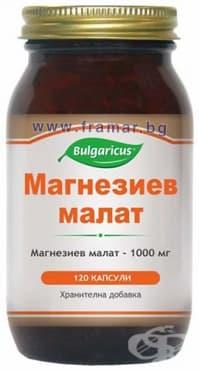 БУЛГАРИКУС МАГНЕЗИЕВ МАЛАТ капсули 1000 мг. * 120 - изображение