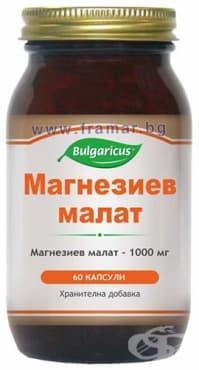 БУЛГАРИКУС МАГНЕЗИЕВ МАЛАТ капсули 1000 мг. * 60 - изображение