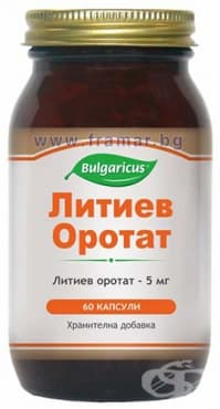 БУЛГАРИКУС ЛИТИЕВ ОРОТАТ капсули 5 мг. * 60 - изображение