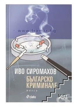 Изображение към продукта БЪЛГАРСКО КРИМИНАЛЕ - ИВО СИРОМАХОВ - СИЕЛА