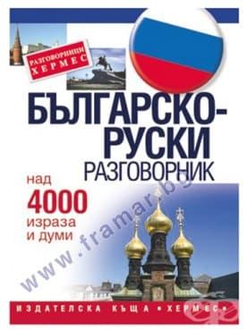 Изображение към продукта БЪЛГАРСКО - РУСКИ РАЗГОВОРНИК - ХЕРМЕС