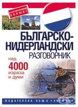 Изображение към продукта БЪЛГАРСКО - НИДЕРЛАНДСКИ РАЗГОВОРНИК - ХЕРМЕС