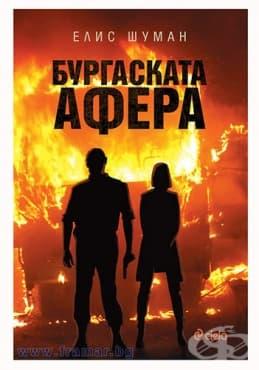 БУРГАСКАТА АФЕРА - ЕЛИС ШУМАН - СИЕЛА - изображение