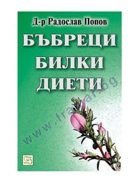 Изображение към продукта БЪБРЕЦИ, БИЛКИ, ДИЕТИ - Д-Р РАДОСЛАВ ПОПОВ - ИЗТОК - ЗАПАД