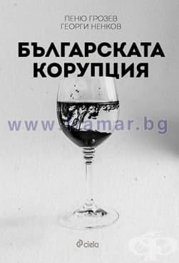 Изображение към продукта БЪЛГАРСКАТА КОРУПЦИЯ - ПЕНЮ ГРОЗЕВ, ГЕОРГИ НЕНКОВ - СИЕЛА