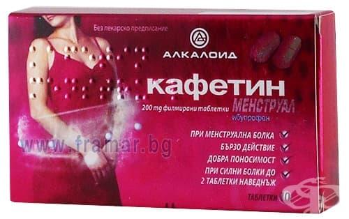 Изображение към продукта КАФЕТИН МЕНСТРУАЛ таблетки 200 мг * 10 АЛКАЛОИД