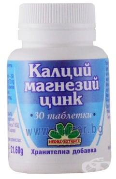 Изображение към продукта КАЛЦИЙ - МАГНЕЗИЙ - ЦИНК таблетки * 30 НИКСЕН