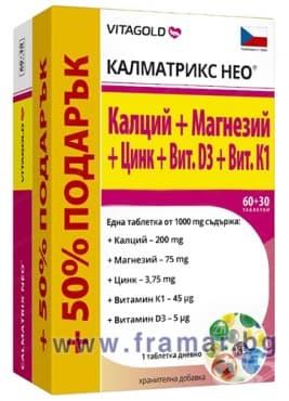 КАЛМАТРИКС НЕО таблетки * 60 + 30 ВИТА ГОЛД - изображение