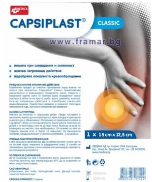 Изображение към продукта КАПСИПЛАСТ КЛАСИК 15 см. / 12.5 см.
