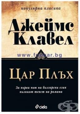 Изображение към продукта ЦАР ПЛЪХ - ДЖЕЙМС КЛАВЕЛ - СИЕЛА