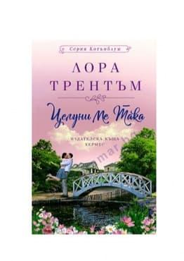 ЦЕЛУНИ МЕ ТАКА /КОТЪНБЛУМ/ КНИГА 1 - ЛОРА ТРЕНТЪМ - ХЕРМЕС