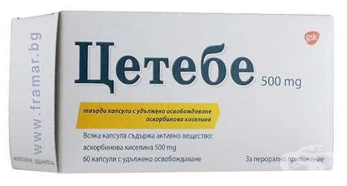 Изображение към продукта ЦЕТЕБЕ капс. 500 мг. * 60