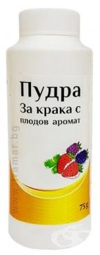 Изображение към продукта ЦЕУМЕД ПУДРА ЗА КРАКА С ПЛОДОВ АРОМАТ 75 гр.