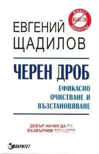 Изображение към продукта ЧЕРЕН ДРОБ - ЕФИКАСНО ОЧИСТВАНЕ И ВЪЗСТАНОВЯВАНЕ - Е.ЩАДИЛОВ