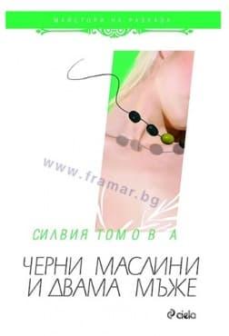 Изображение към продукта ЧЕРНИ МАСЛИНИ И ДВАМА МЪЖЕ - СИЛВИЯ ТОМОВА - СИЕЛА