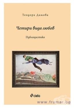 Изображение към продукта ЧЕТИРИ ВИДА ЛЮБОВ - ТЕОДОРА ДИМОВА - СИЕЛА