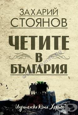 Изображение към продукта ЧЕТИТЕ В БЪЛГАРИЯ - ЗАХАРИЙ СТОЯНОВ - ХЕРМЕС