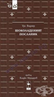 Изображение към продукта ШОКОЛАДЕНИЯТ ПОСЛАНИК - УРС ВИДМЕР - БЛЯК ФЛАМИНГО