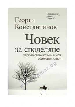 Изображение към продукта ЧОВЕК ЗА СПОДЕЛЯНЕ /КНИГА 1/ - ГЕОРГИ КОНСТАНТИНОВ - ХЕРМЕС