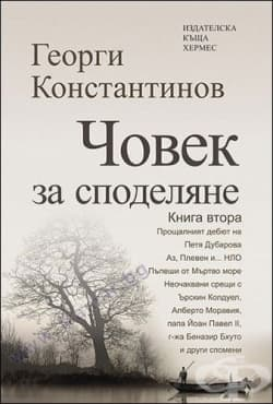 Изображение към продукта ЧОВЕК ЗА СПОДЕЛЯНЕ /КНИГА 2/ - ГЕОРГИ КОНСТАНТИНОВ - ХЕРМЕС