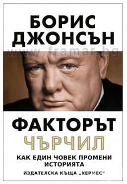 Изображение към продукта ФАКТОРЪТ ЧЪРЧИЛ - БОРИС ДЖОНСЪН - ХЕРМЕС