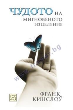 Изображение към продукта ЧУДОТО НА МИГНОВЕНОТО ИЗЦЕЛЕНИЕ - ФРАНК КИНСЛОУ - ИЗТОК - ЗАПАД