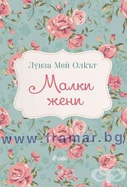 Изображение към продукта МАЛКИ ЖЕНИ - ЛУИЗА МЕЙ ОЛКЪТ - СИЕЛА