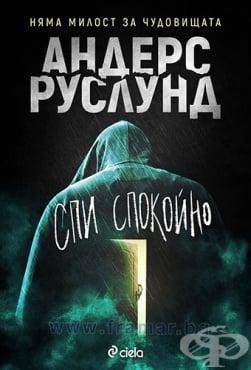 Изображение към продукта СПИ СПОКОЙНО - АНДЕРС РУСЛУНД - СИЕЛА