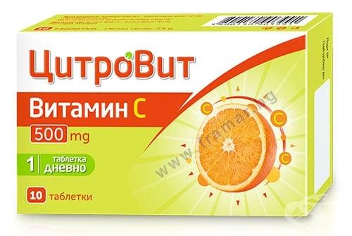 Изображение към продукта ВИТАМИН Ц - ЦИТРОВИТ таблетки 500 мг * 10 АКТАВИС