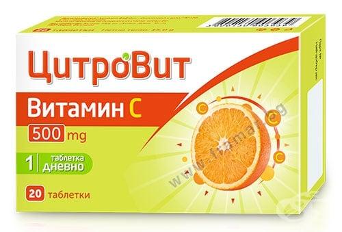 Изображение към продукта ВИТАМИН C - ЦИТРОВИТ таблетки 500 мг * 20 АКТАВИС