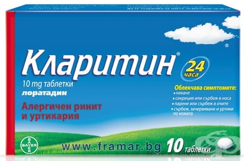 КЛАРИТИН  табл. 10 мг. * 10 - изображение