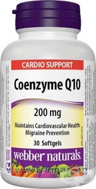 Изображение към продукта КОЕНЗИМ Q10 капсули 200 мг * 30 УЕБЪР НАТУРАЛС