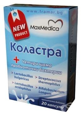 КОЛАСТРА + капсули * 20 МАКСМЕДИКА - изображение