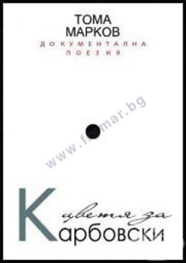 Изображение към продукта ЦВЕТЯ ЗА КАРБОВСКИ - ТОМА МАРКОВ - БЛЯК ФЛАМИНГО