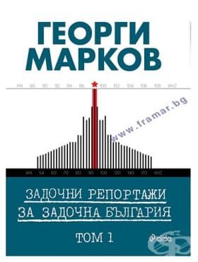 Изображение към продукта ЗАДОЧНИ РЕПОРТАЖИ ЗА ЗАДОЧНА БЪЛГАРИЯ - ТОМ 1 - ГЕОРГИ МАРКОВ - СИЕЛА