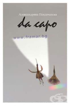 Изображение към продукта DA CAPO - АЛЕКСАНДРИНА ПЕНДАЧАНСКА - СИЕЛА