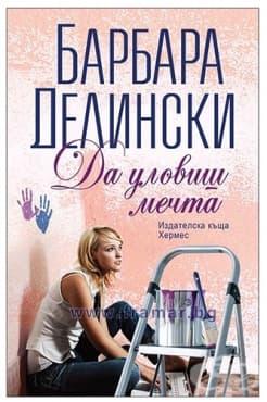 Изображение към продукта ДА УЛОВИШ МЕЧТА - БАРБАРА ДЕЛИНСКИ - ХЕРМЕС
