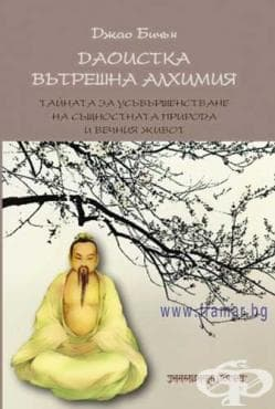 Изображение към продукта ДАОИСТКА ВЪТРЕШНА АЛХИМИЯ - ДЖАО БИЧЪН