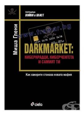 Изображение към продукта DARKMARKET: КИБЕРКРАДЦИ, КИБЕРЧЕНГЕТА И САМИЯТ ТИ - МИША ГЛЕНИ - СИЕЛА