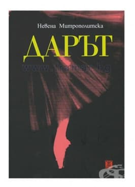 Изображение към продукта ДАРЪТ - НЕВЕНА МИТРОПОЛИТСКА - ЖАНЕТ 45